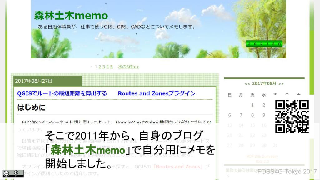 そこで2011年から、自身のブログ 「森林土木memo」で自分用にメモを 開始しました。 FO...