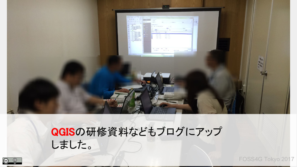 QGISの研修資料などもブログにアップ しました。 FOSS4G Tokyo 2017