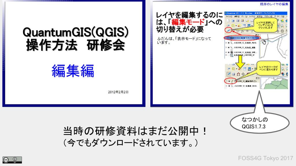 当時の研修資料はまだ公開中! (今でもダウンロードされています。) なつかしの QGIS1.7...