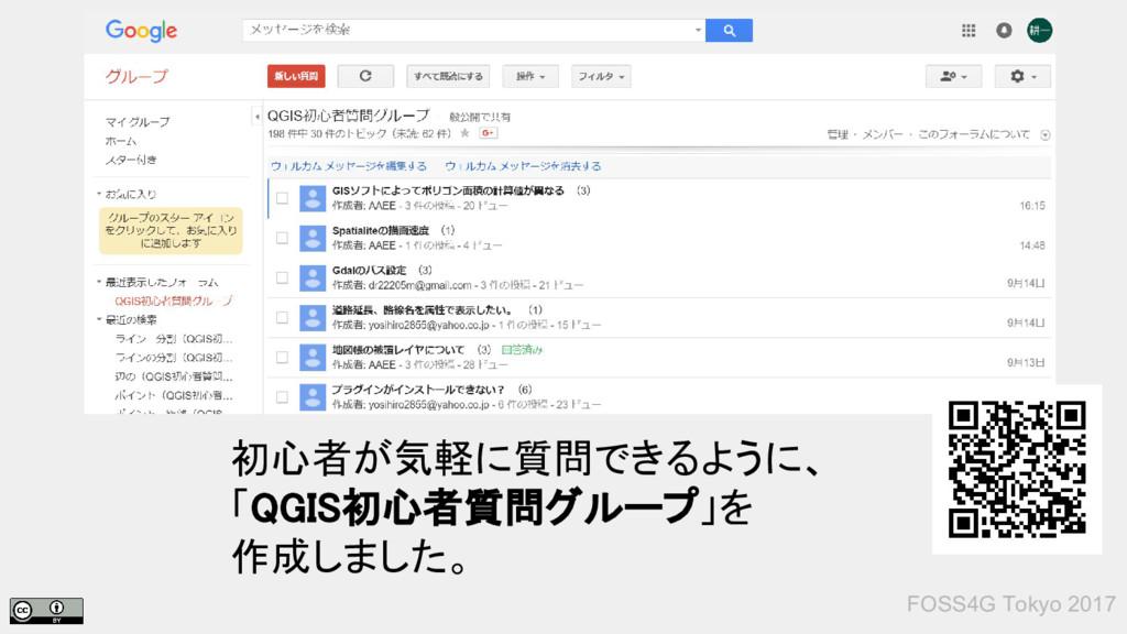 初心者が気軽に質問できるように、 「QGIS初心者質問グループ」を 作成しました。 FOSS4...