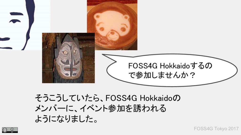 そうこうしていたら、FOSS4G Hokkaidoの メンバーに、イベント参加を誘われる よう...