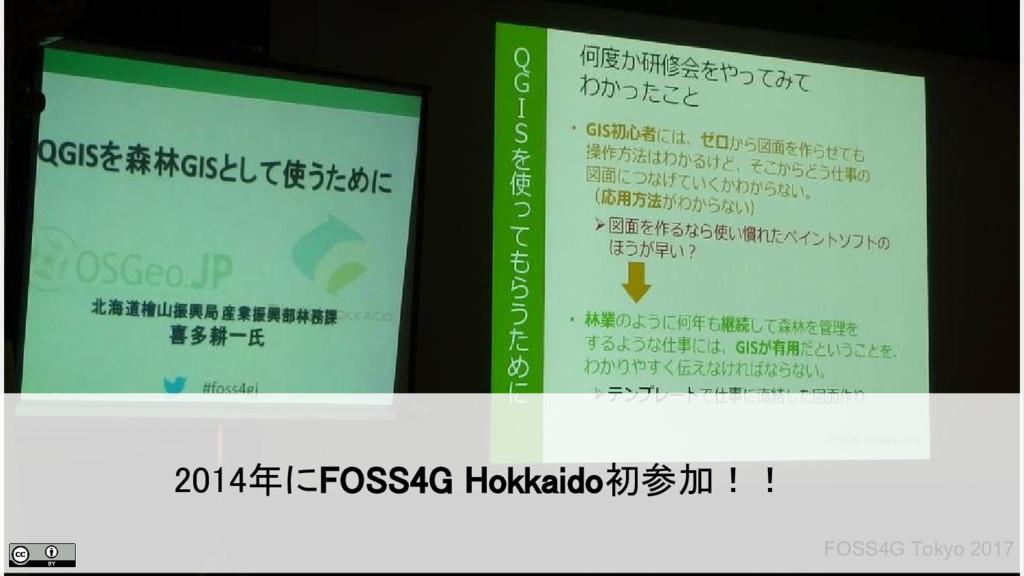 2014年にFOSS4G Hokkaido初参加!! FOSS4G Tokyo 2017