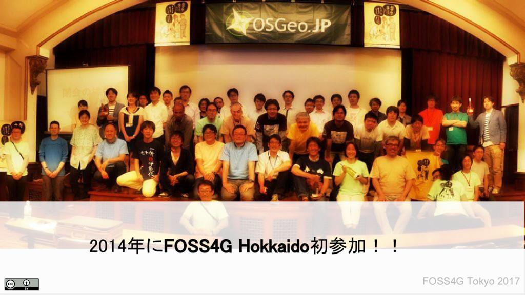 FOSS4G Tokyo 2017 2014年にFOSS4G Hokkaido初参加!!