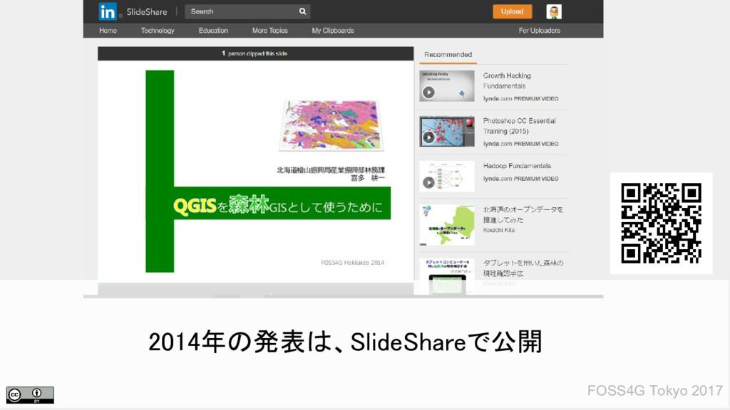 2014年の発表は、SlideShareで公開 FOSS4G Tokyo 2017