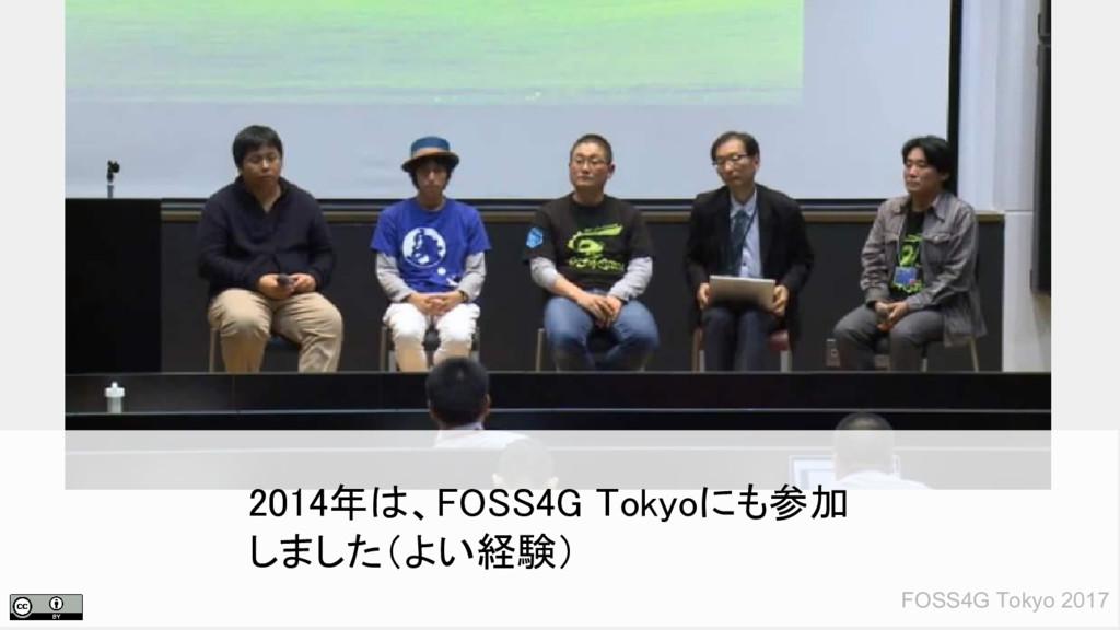 2014年は、FOSS4G Tokyoにも参加 しました(よい経験) FOSS4G Tokyo...
