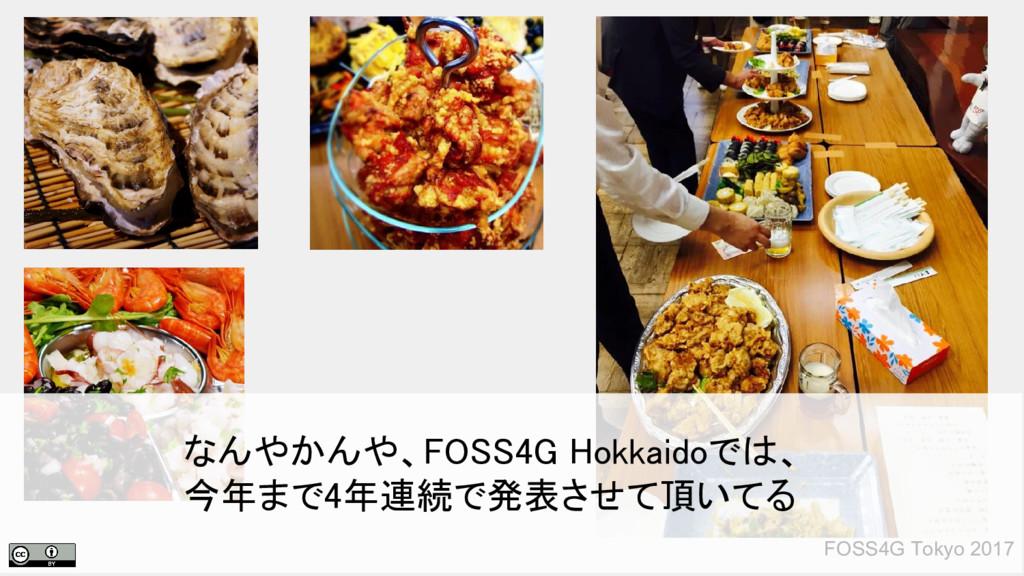 なんやかんや、FOSS4G Hokkaidoでは、 今年まで4年連続で発表させて頂いてる FO...