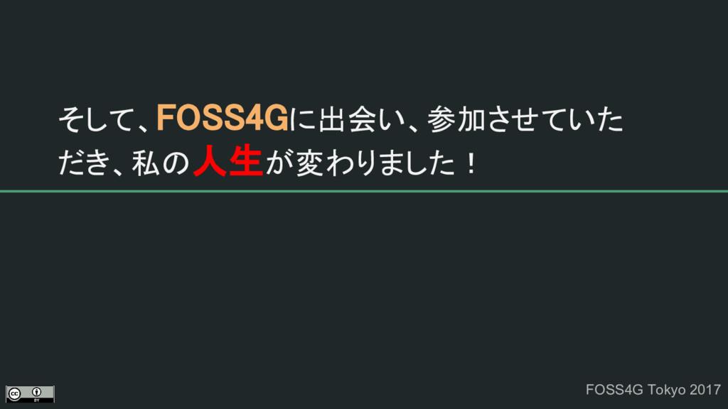 FOSS4G Tokyo 2017 そして、FOSS4Gに出会い、参加させていた だき、私の人...