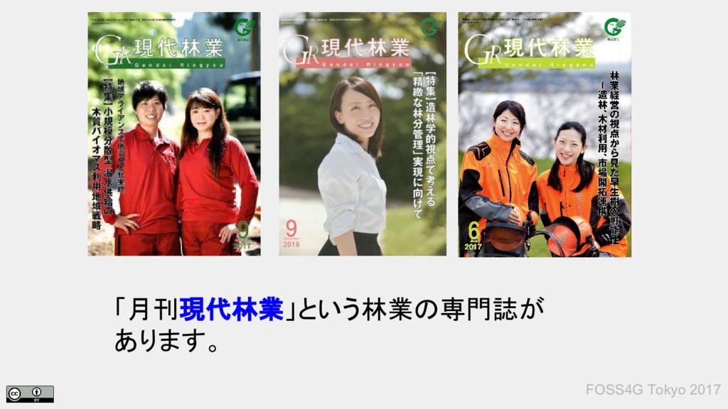 「月刊現代林業」という林業の専門誌が あります。 FOSS4G Tokyo 2017