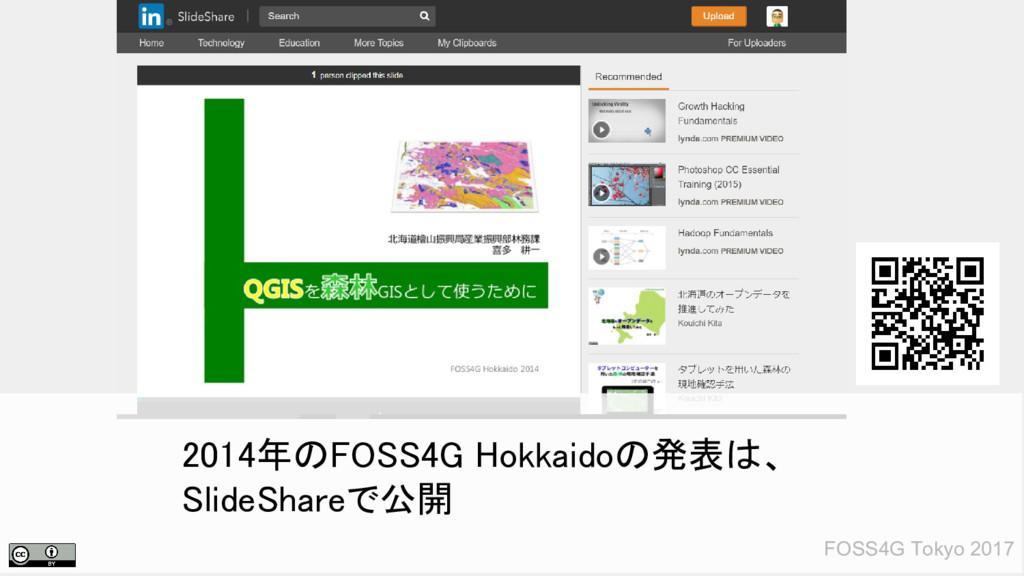 2014年のFOSS4G Hokkaidoの発表は、 SlideShareで公開 FOSS4G...