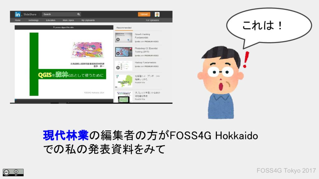 現代林業の編集者の方がFOSS4G Hokkaido での私の発表資料をみて これは! FOS...