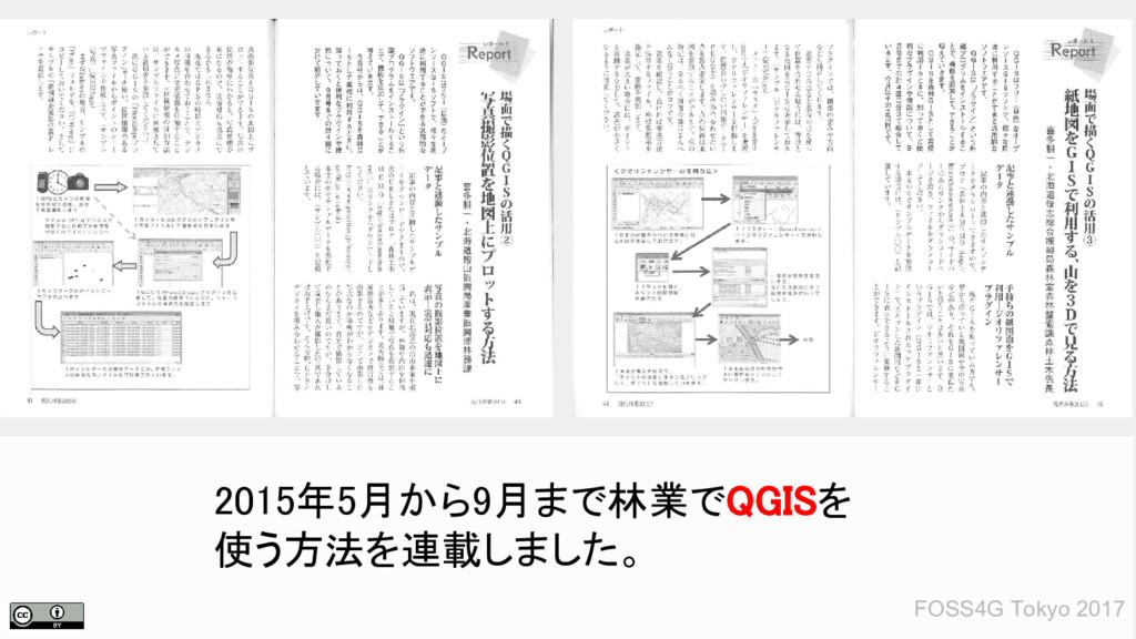 2015年5月から9月まで林業でQGISを 使う方法を連載しました。 FOSS4G Tokyo...