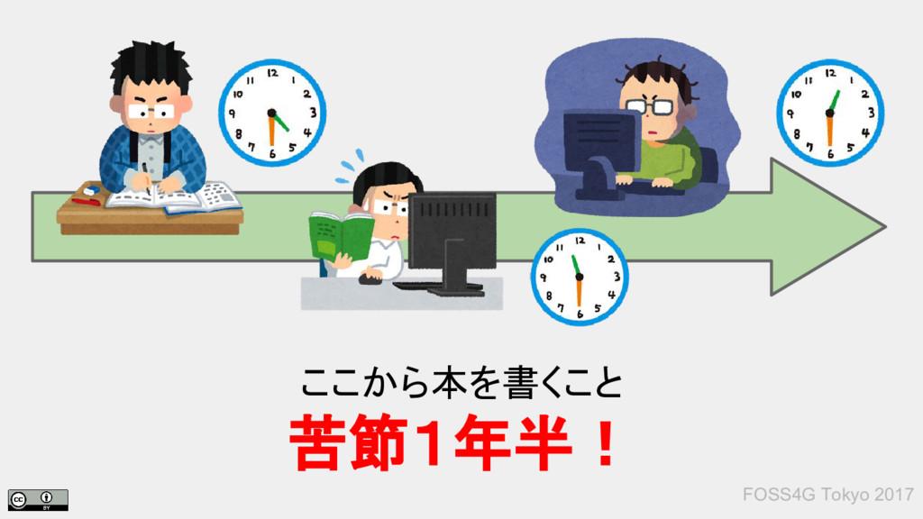 ここから本を書くこと 苦節1年半! FOSS4G Tokyo 2017