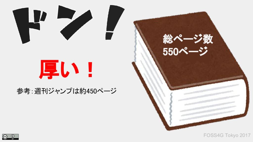 厚い! 総ページ数 550ページ 参考:週刊ジャンプは約450ページ FOSS4G Tokyo...
