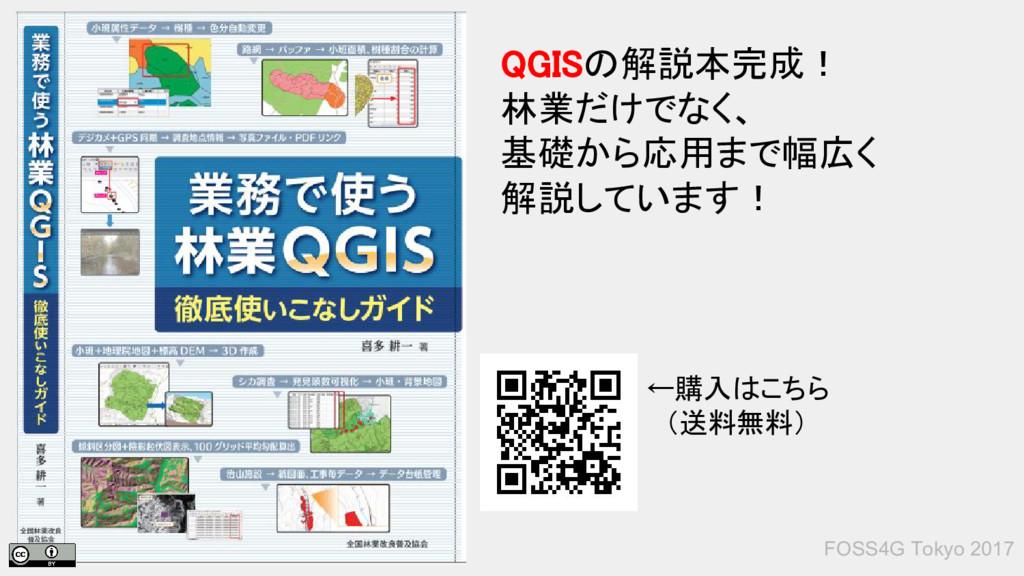 QGISの解説本完成! 林業だけでなく、 基礎から応用まで幅広く 解説しています! FOSS4...