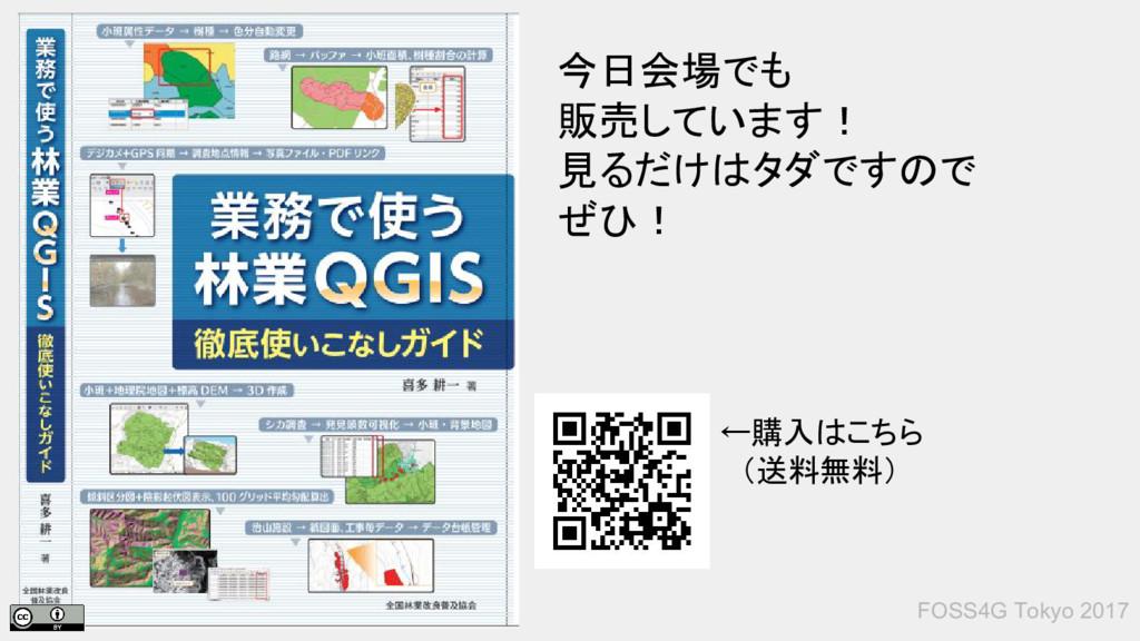 今日会場でも 販売しています! 見るだけはタダですので ぜひ! FOSS4G Tokyo 20...