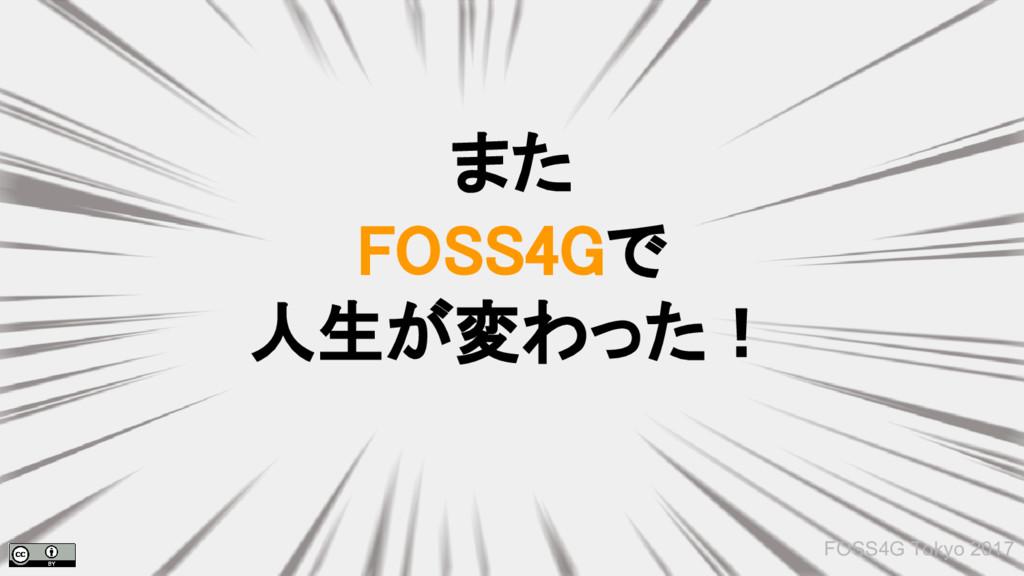 FOSS4Gで 人生が変わった! FOSS4G Tokyo 2017 また