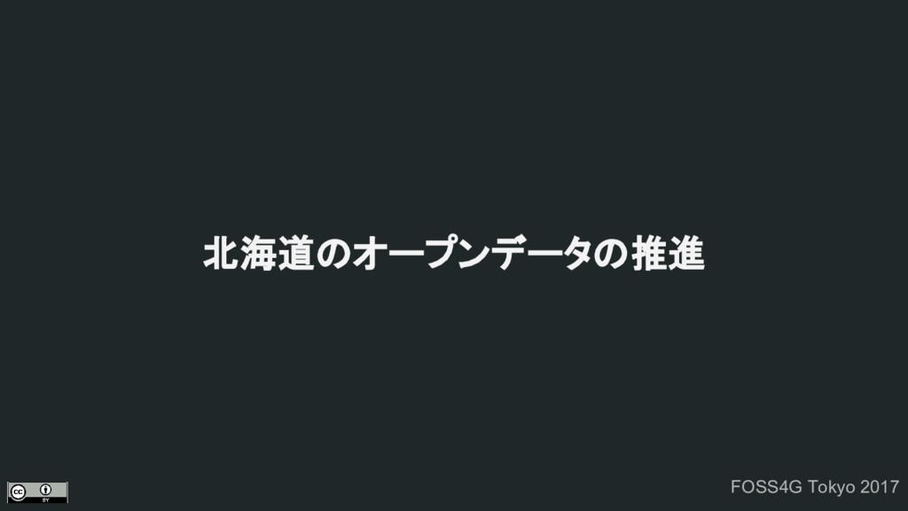 FOSS4G Tokyo 2017 北海道のオープンデータの推進