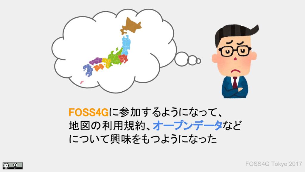 FOSS4Gに参加するようになって、 地図の利用規約、オープンデータなど について興味をもつよ...