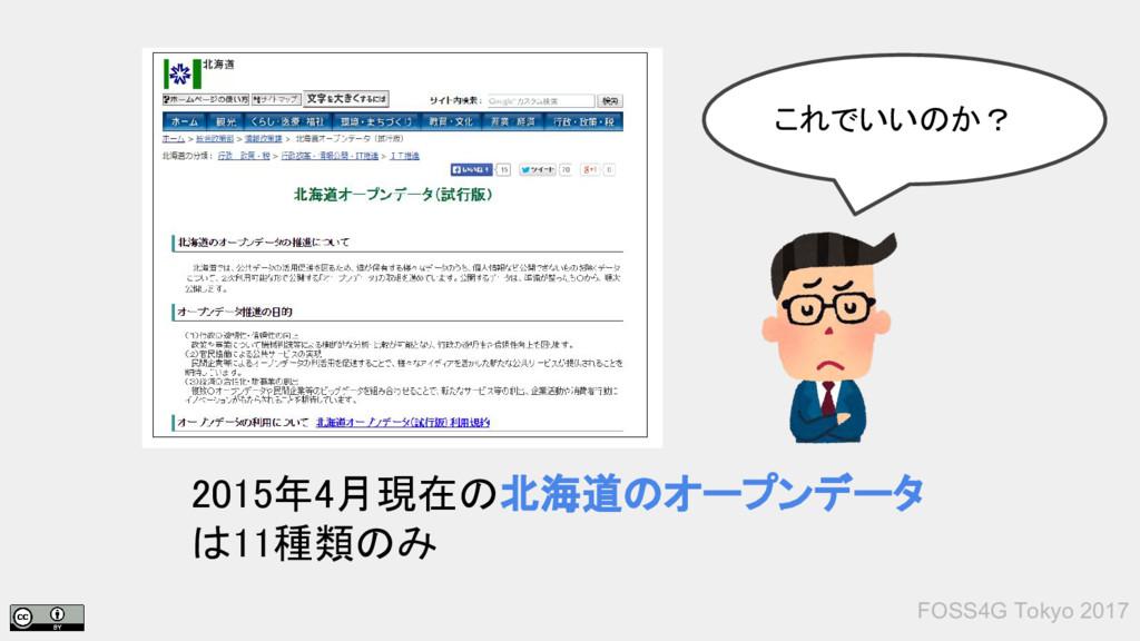 2015年4月現在の北海道のオープンデータ は11種類のみ FOSS4G Tokyo 2017...