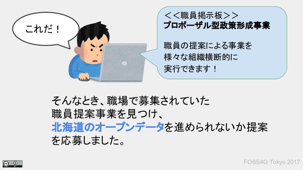 そんなとき、職場で募集されていた 職員提案事業を見つけ、 北海道のオープンデータを進められない...