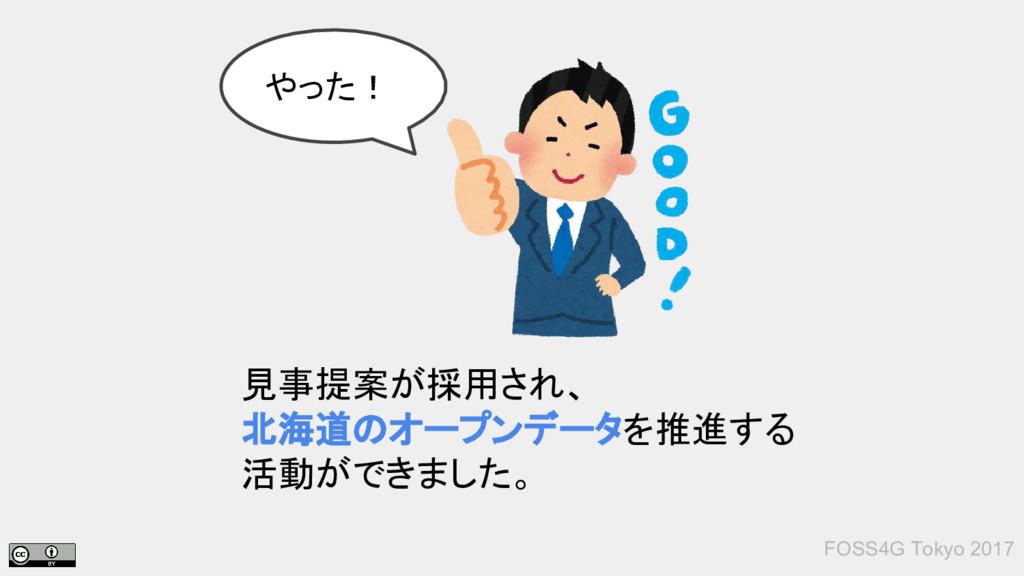 見事提案が採用され、 北海道のオープンデータを推進する 活動ができました。 FOSS4G To...