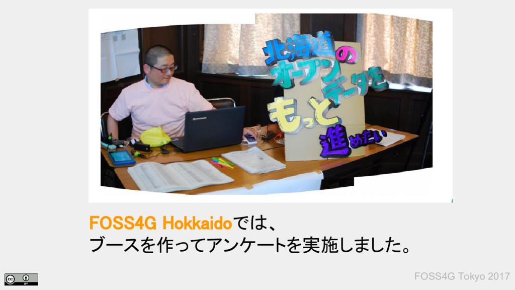 FOSS4G Tokyo 2017 FOSS4G Hokkaidoでは、 ブースを作ってアンケ...