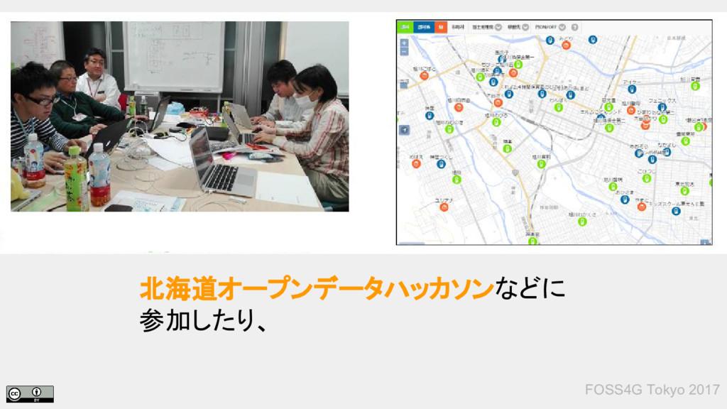 FOSS4G Tokyo 2017 北海道オープンデータハッカソンなどに 参加したり、