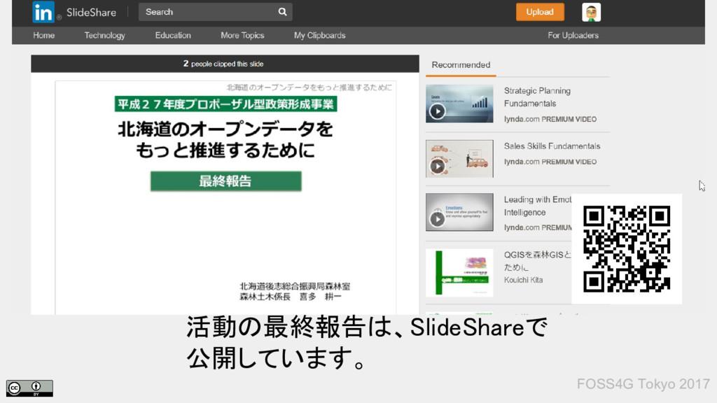 FOSS4G Tokyo 2017 活動の最終報告は、SlideShareで 公開しています。