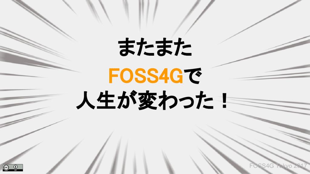 FOSS4Gで 人生が変わった! FOSS4G Tokyo 2017 またまた