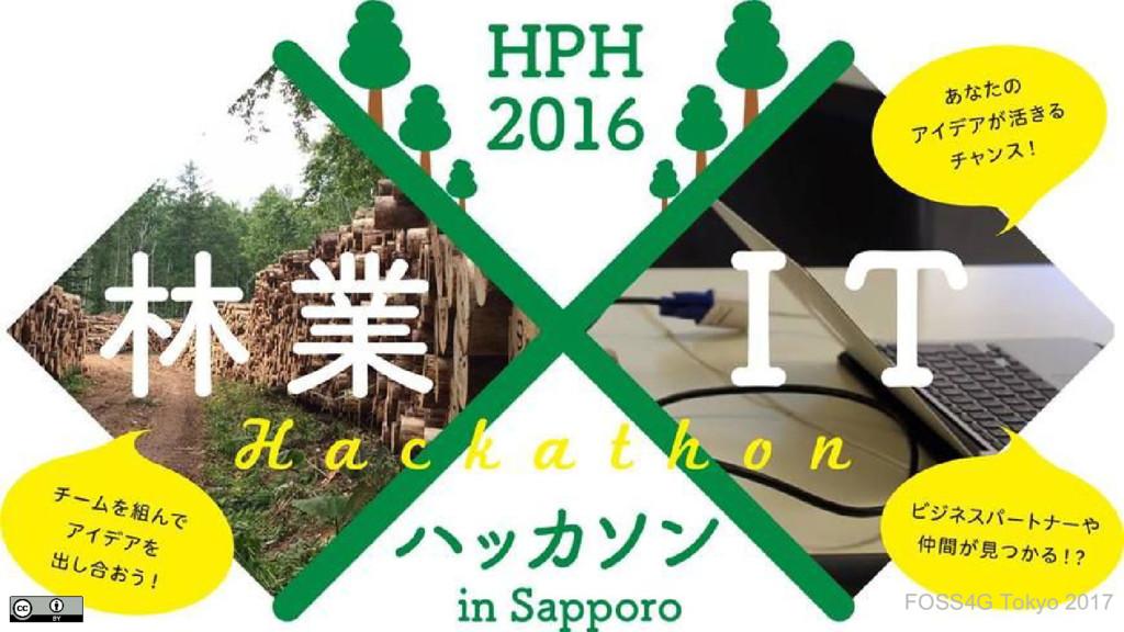 FOSS4G Tokyo 2017