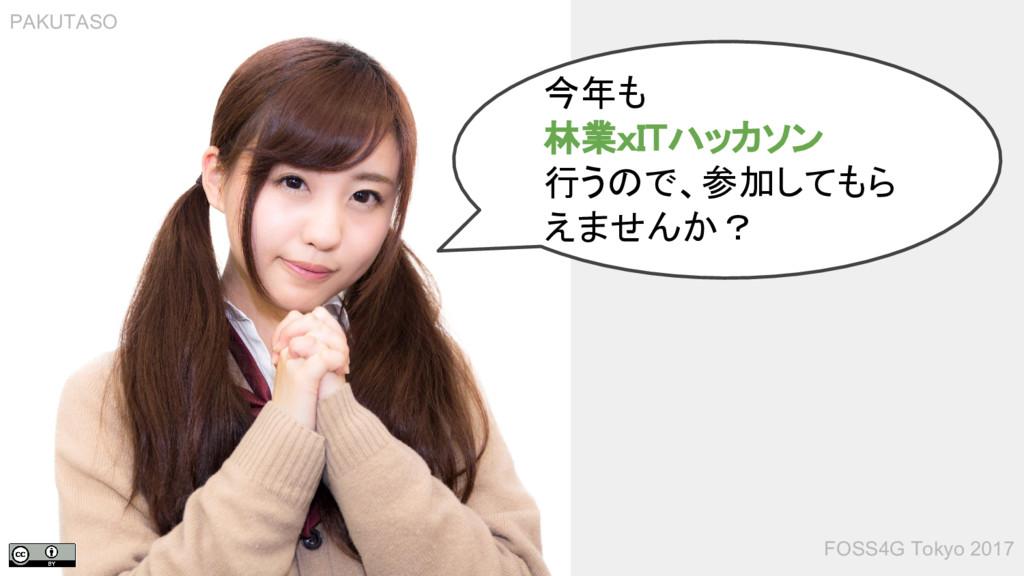 FOSS4G Tokyo 2017 PAKUTASO 今年も 林業xITハッカソン 行うので、...