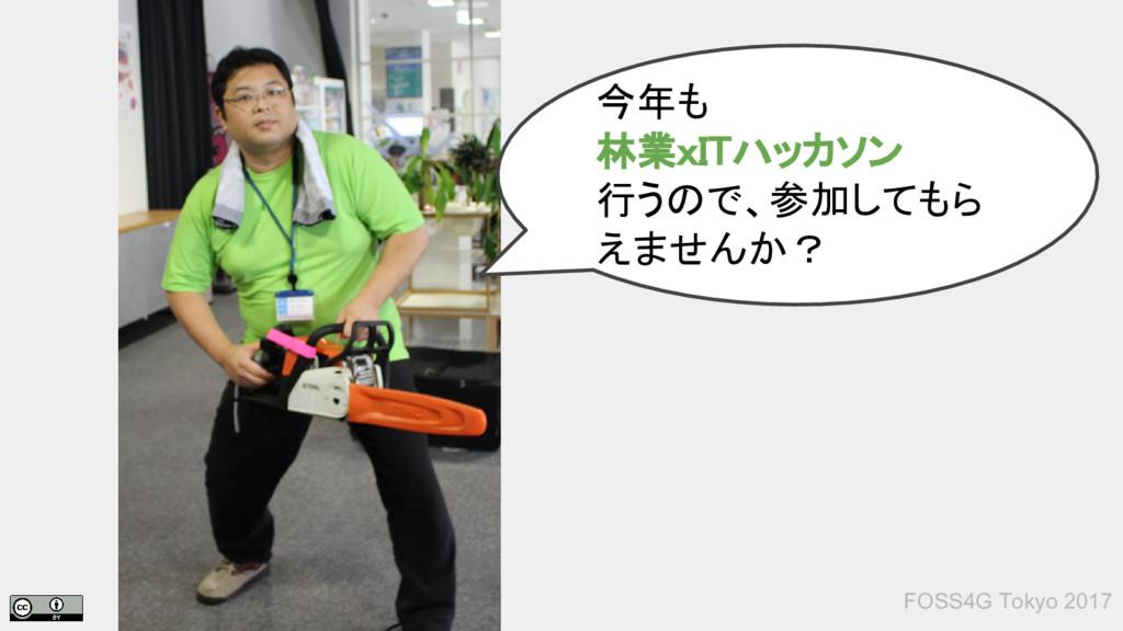 FOSS4G Tokyo 2017 今年も 林業xITハッカソン 行うので、参加してもら えま...