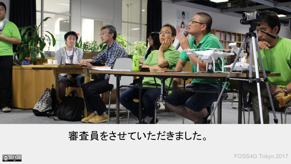 FOSS4G Tokyo 2017 審査員をさせていただきました。