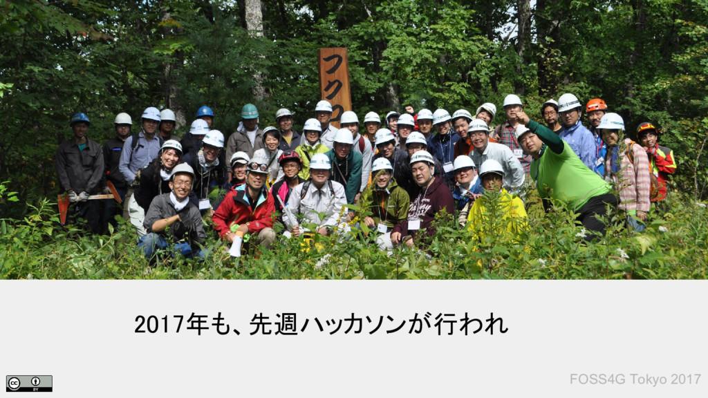 FOSS4G Tokyo 2017 2017年も、先週ハッカソンが行われ
