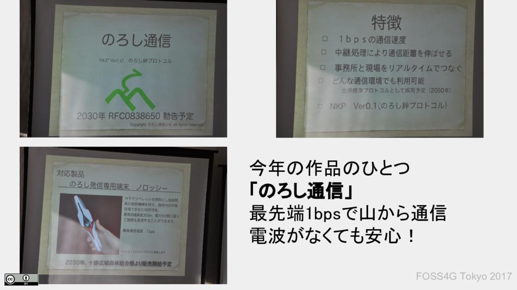 FOSS4G Tokyo 2017 今年の作品のひとつ 「のろし通信」 最先端1bpsで山から...