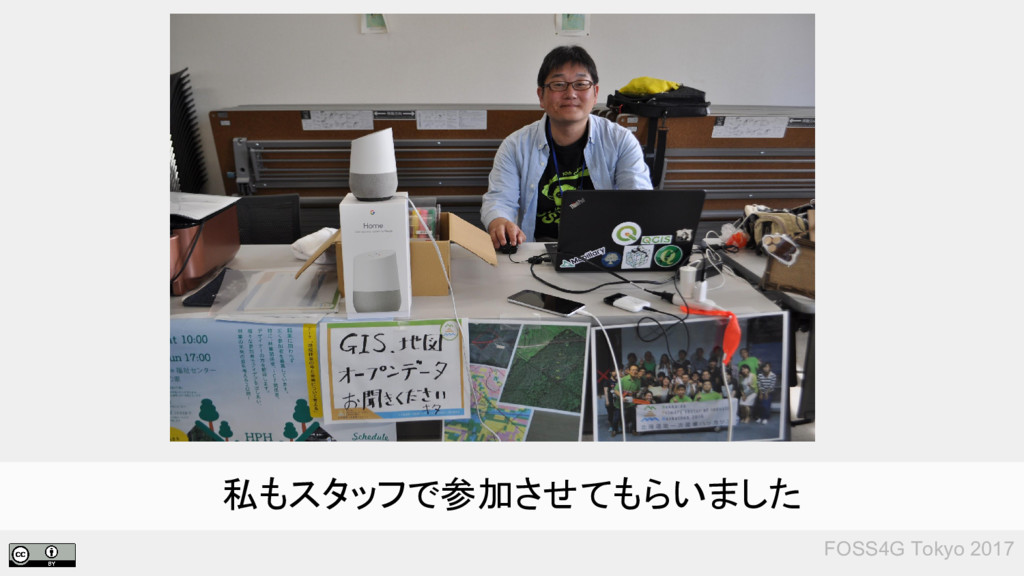 FOSS4G Tokyo 2017 私もスタッフで参加させてもらいました