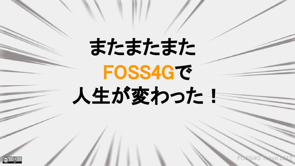 FOSS4Gで 人生が変わった! FOSS4G Tokyo 2017 またまたまた