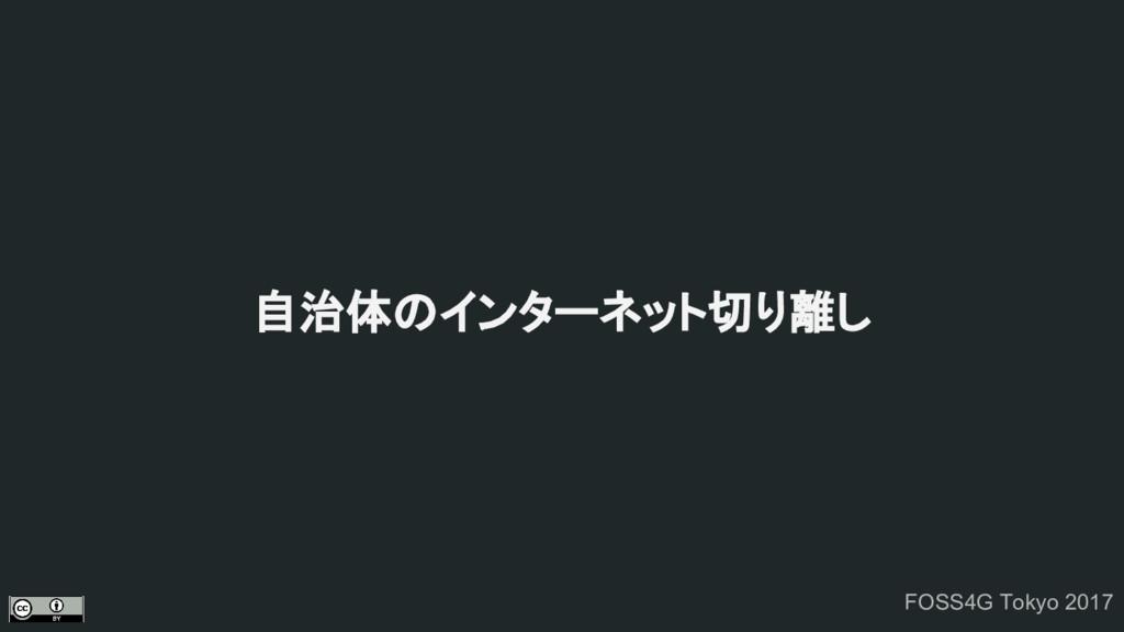 FOSS4G Tokyo 2017 自治体のインターネット切り離し
