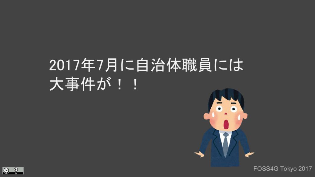 2017年7月に自治体職員には 大事件が!! FOSS4G Tokyo 2017