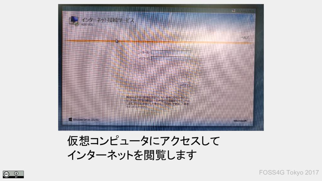 仮想コンピュータにアクセスして インターネットを閲覧します FOSS4G Tokyo 2017