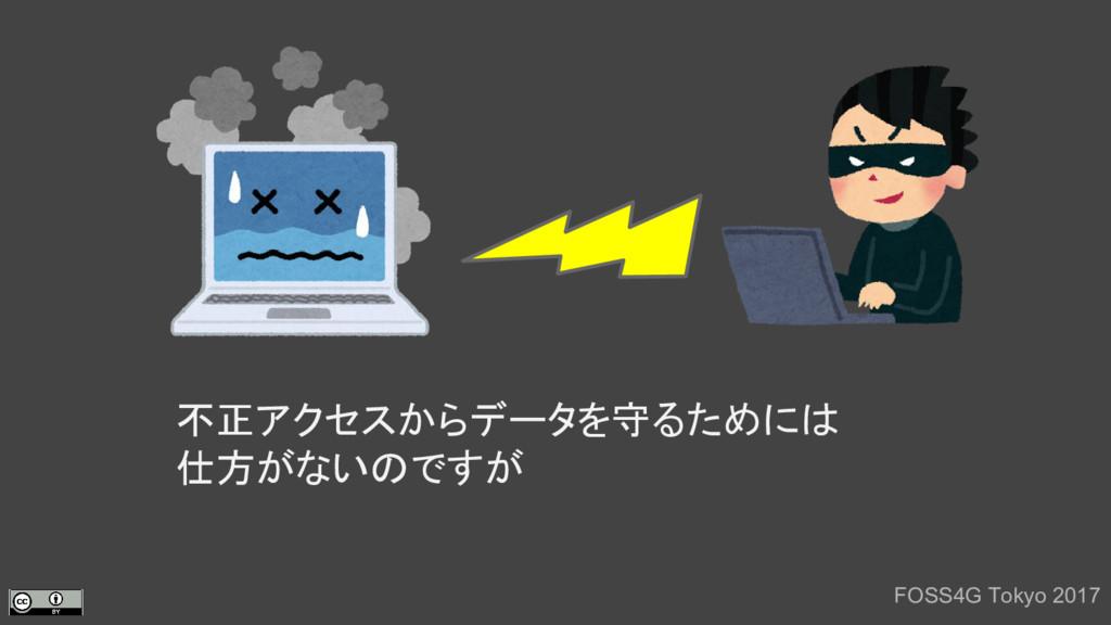 不正アクセスからデータを守るためには 仕方がないのですが FOSS4G Tokyo 2017