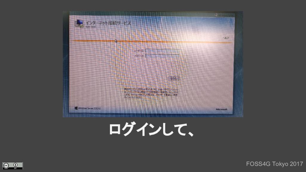 ログインして、 FOSS4G Tokyo 2017