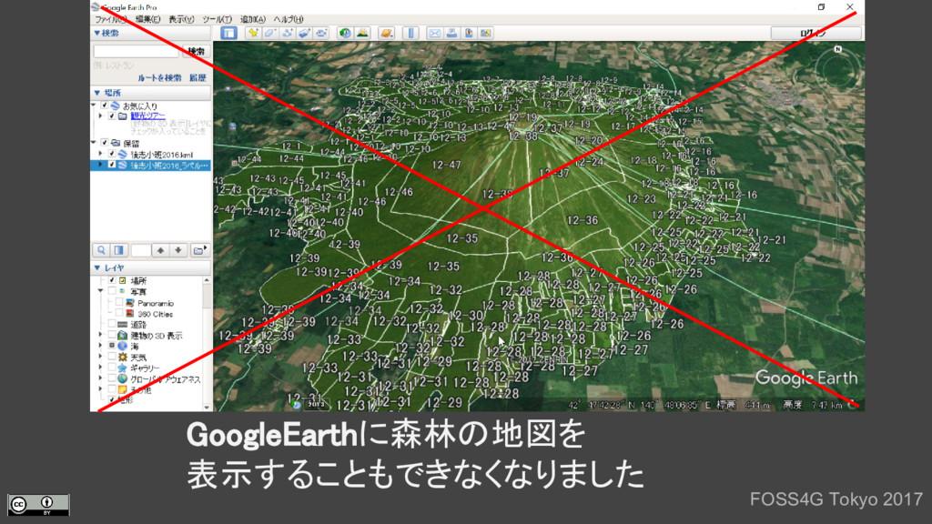 GoogleEarthに森林の地図を 表示することもできなくなりました FOSS4G Toky...