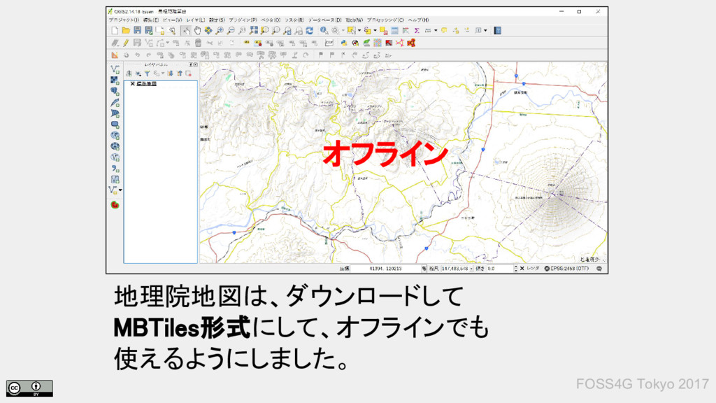 地理院地図は、ダウンロードして MBTiles形式にして、オフラインでも 使えるようにしました...
