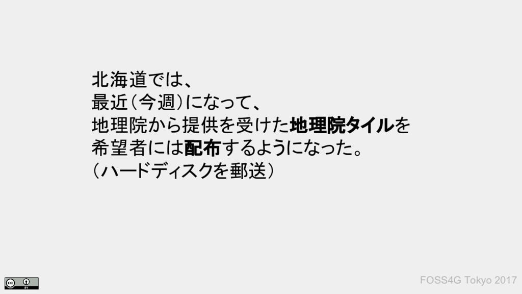 北海道では、 最近(今週)になって、 地理院から提供を受けた地理院タイルを 希望者には配布する...