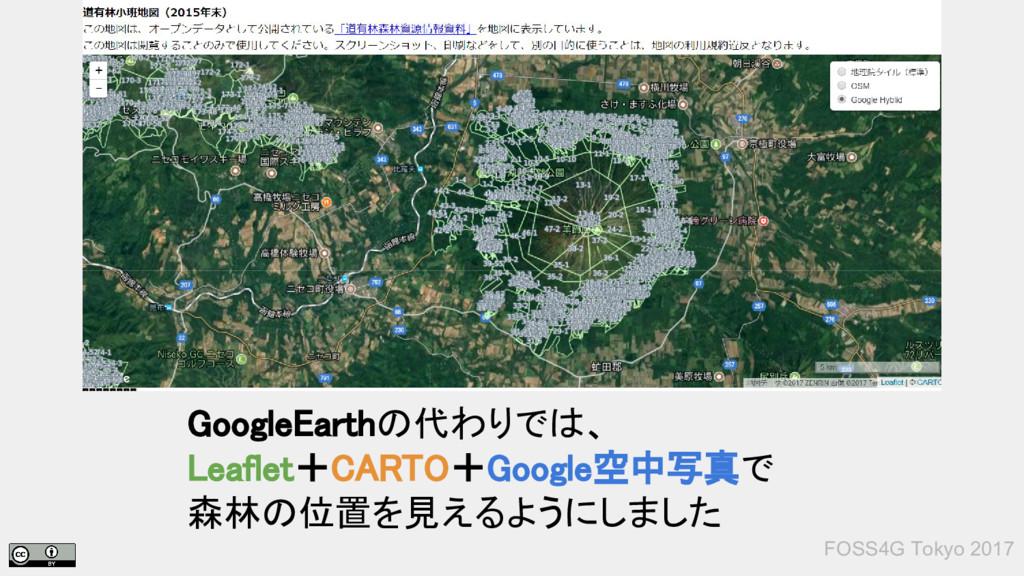 GoogleEarthの代わりでは、 Leaflet+CARTO+Google空中写真で 森林...