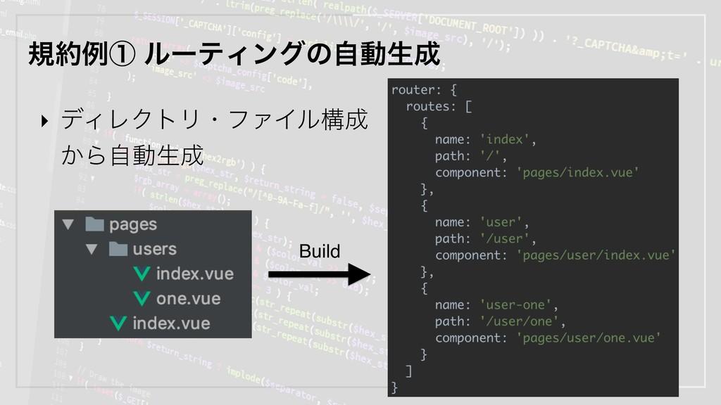 ‣ σΟϨΫτϦɾϑΝΠϧߏ ͔Βࣗಈੜ نྫᶃ ϧʔςΟϯάͷࣗಈੜ Build
