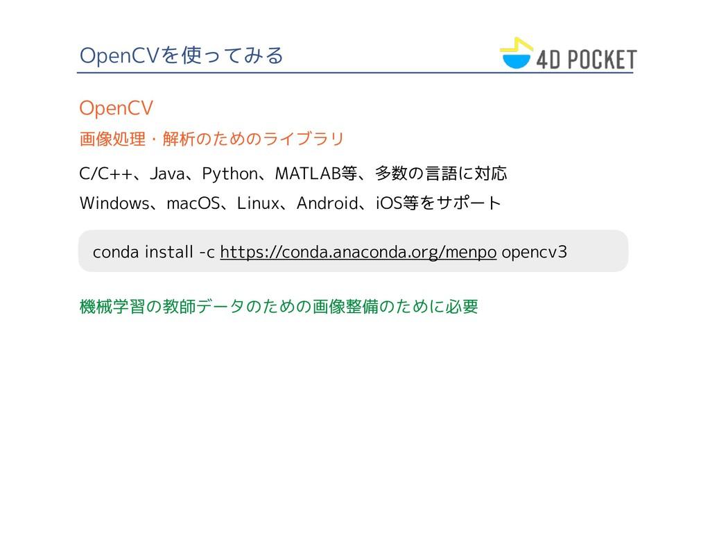 OpenCVを使ってみる OpenCV 画像処理・解析のためのライブラリ conda inst...