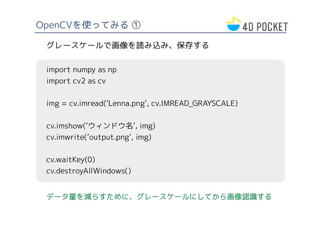OpenCVを使ってみる ① import numpy as np import cv2 as...