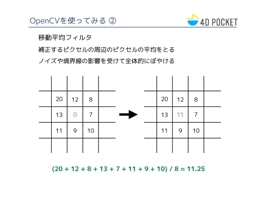 OpenCVを使ってみる ② 移動平均フィルタ 20 0 13 11 9 10 12 8 7 ...